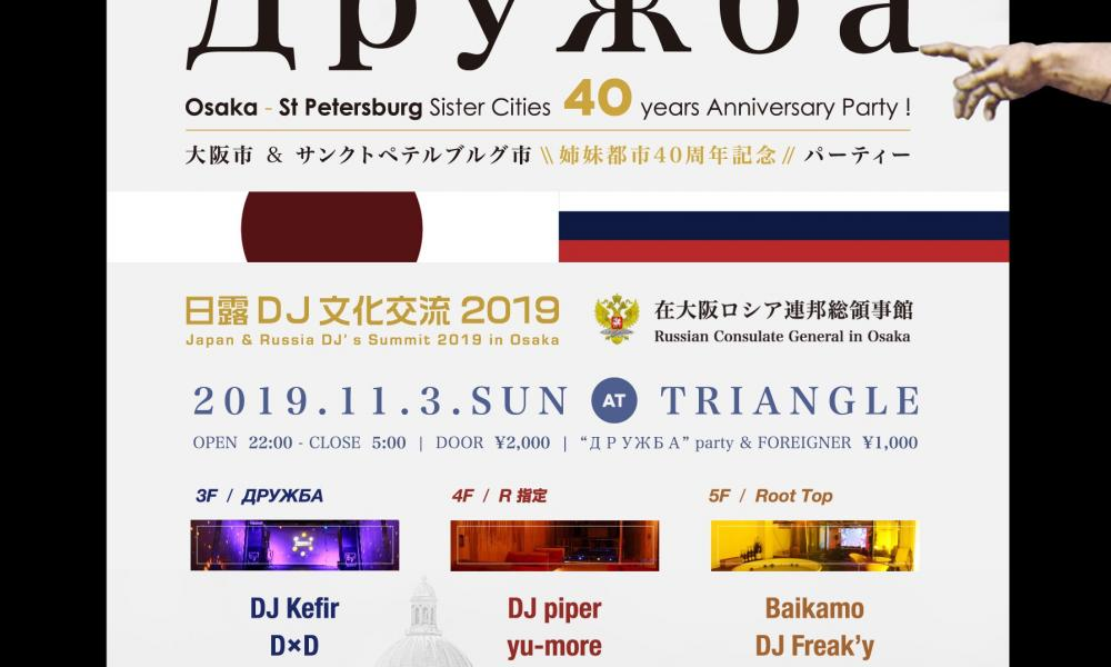DJ KEFIR ДРУЖБА Osaka-St.Petersburg 40th Anniversary Party
